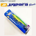 ●メジャークラフト ジグパラブレード JPB-130 42g 【メール便配送可】