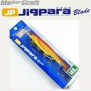 ●メジャークラフト ジグパラブレード JPB-140 50g 【メール便配送可】
