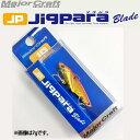 ●メジャークラフト ジグパラブレード JPB-35 3g 【メール便配送可】