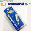 ●メジャークラフト ジグパラブレード JPB-44 7g 【メール便配送可】