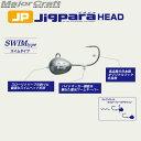 ●メジャークラフト ジグパラヘッド JPHD-SWIM スイ...