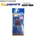●メジャークラフト ジグパラ アシストフック JPS ASSIST M 【メール便配送可】