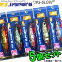 ●メジャークラフト ジグパラ スロー JPSLOW 50g 5個セット(50) 【メール便配送可】 【まとめ送料割】