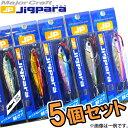 ●メジャークラフト ジグパラ ショート JPS 50g おまかせ爆釣カラー5個セット(48) 【メール便配送可】