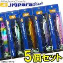 ●メジャークラフト ジグパラブレード JPB-140 50g 5個セット(56) 【メール便配送可】