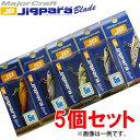 ●メジャークラフト ジグパラブレード JPB-44 5g 5個セット(53) 【メール便配送可】