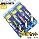 ●メジャークラフト ジグパラ ショート 40g 爆釣イワシカラー3個セット(62) 【メール便配送可】