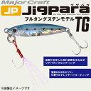 ●メジャークラフト ジグパラ TG(タングステン) JPTG 10g 【メール便配送可】 【まとめ送料割】