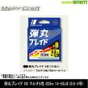 ●メジャークラフト 弾丸ブレイド X8 マルチ5色 200m 14-50LB (0.6-3号) 【メ...