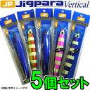 ●メジャークラフト ジグパラ バーチカル ショート JPV 80g (タチウオカラー) 5個セット(110) 【メール便配送可】 【まとめ送料割】