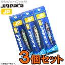 ●メジャークラフト ジグパラ ショート 40g おまかせ爆釣カラー3個セット(68) 【メール便配送可】