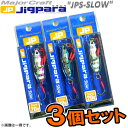 ●メジャークラフト ジグパラ スロー JPSLOW 20g 3個セット(84) 【メール便配送可】 【まとめ送料割】
