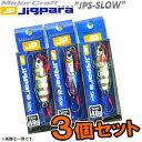 ●メジャークラフト ジグパラ スロー JPSLOW 40g 3個セット(86) 【メール便配送可】 【まとめ送料割】
