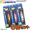 ●メジャークラフト ジグパラ スロー JPSLOW 60g おまかせ爆釣カラー3個セット(88) 【メール便配送可】 【まとめ送料割】