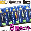 ●メジャークラフト ジグパラ スロー JPSLOW 10g おまかせ爆釣カラー5個セット(122) 【メール便配送可】 【まとめ送料割】