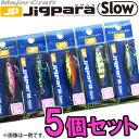 ●メジャークラフト ジグパラ スロー JPSLOW 15g おまかせ爆釣カラー5個セット(123) 【メール便配送可】 【まとめ送料割】