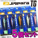 ●メジャークラフト ジグパラ TG(タングステン) JPTG...
