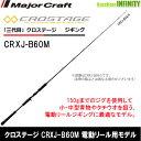 ●メジャークラフト クロステージ CRXJ-B60M 電動リール用モデル...