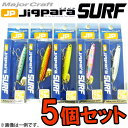 ●メジャークラフト ジグパラ サーフ JPSURF 28g ...
