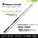 ●メジャークラフト クロステージ CRXC-762M キャス...