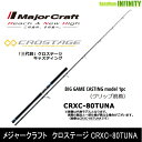 ●メジャークラフト クロステージ CRXC-80TUNA マ...