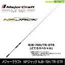 ●メジャークラフト NPジャック NJB-70H/TR-DTR (どてらスペシャル) ベイトモデル (チューブラー) (1ピース)