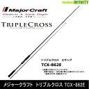 ●メジャークラフト トリプルクロス TCX-862E エギングモデル