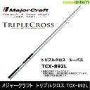●メジャークラフト トリプルクロス TCX-892L シーバスモデル
