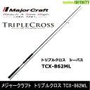 ●メジャークラフト トリプルクロス TCX-862ML シーバスモデル
