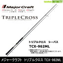 ●メジャークラフト トリプルクロス TCX-962ML シーバスモデル