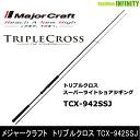 ●メジャークラフト トリプルクロス TCX-942SSJ スーパーライトショアジギングモデル
