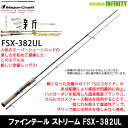 ●メジャークラフト ファインテール ストリーム FSX-382UL (スピニングモデル) 【まとめ送料割】