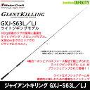 ●メジャークラフト ジャイアントキリング GXJ-S63L/LJ ライトジギング (スピニング)