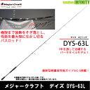 ●メジャークラフト デイズ DYS-63L (1ピース スピニングモデル)