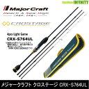 【ご予約商品】●メジャークラフト クロステージ CRX-S7...