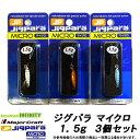 ●メジャークラフト ジグパラ マイクロ 1.5g おまかせ爆...