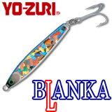 ●ヨーヅリ YO-ZURI ブランカ (28g) 【メール便配送可】
