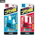 ●プロックス PROX ブク栓 PX875 【メール便配送可】