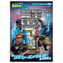 ●【DVD】ルアマガムービーDX vol.13 陸王2013 シーズンバトル01春・初夏編 【メール便配送可】