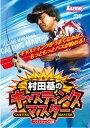 ●【DVD】村田基のキャスティングマスター ベイトタックル編 【メール便配送可】