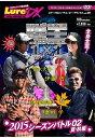 ●【DVD】ルアマガムービーDX vol.20 陸王2015...