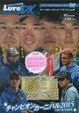●【DVD】ルアマガムービーDX vol.21 陸王2015 チャンピオンカーニバル 【メール便配送可】