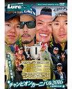 ●【DVD】ルアマガムービーDX vol.24 陸王2016 チャンピオンカーニバル 【メール便配送可】 【まとめ送料割】