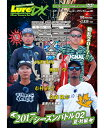 ●【DVD】ルアマガムービーDX vol.26 陸王2017...