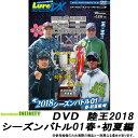 ●【DVD】ルアマガムービーDX vol.28 陸王2018 シーズンバトル01春・初夏編 【メール...