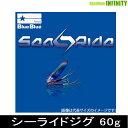 ●Blue Blue ブルーブルー シーライドジグ 60g 【メール便配送可】 【まとめ送料割】