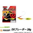 ●ジャングルジム DXブレーダー 28g J307 【メール便配送可】 【まとめ送料割】