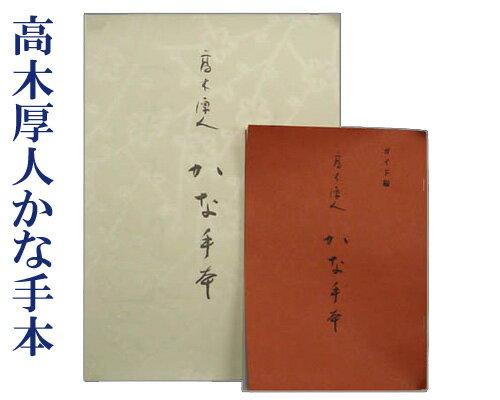 【書道用品】『高木厚人かな手本』ガイド本付 仮名...の商品画像