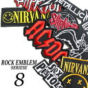 楽天batagorasロックモチーフ ワッペン 8種類 AC/DC SlipKnoT Metallica Sex Pistols Nirvana Led Zeppelin【ワッペン アイロン ロックtシャツ バンドTシャツ メンズ ロック パンク ファッション レディース エンブレム】