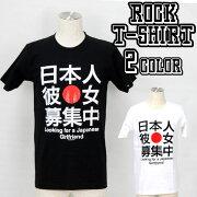 おもしろtシャツ 半袖 日本人彼女募集中 パロディtシャツ メンズ レディース Tシャツ クルーネック ストリート ロゴT ダンス ファッション おもしろ おみやげ プレゼント ブラック ホワイト 黒 白 コットン 綿 100% 春夏 夏物 おしゃれ